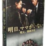 安達祐実が芦田愛菜と共演したドラマは?子役時代と現在のドラマは?